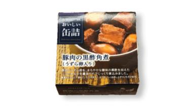 <b>明治屋</b> 豚肉の黒酢角煮(うずら卵入り)