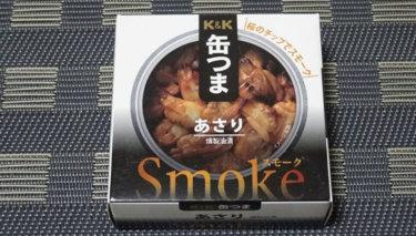 K&K『缶つま Smoke あさり』