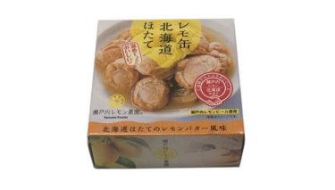 ヤマトフーズ レモ缶北海道ほたて